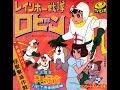 Rainbow Sentai Robin (1966) Suteki na Lili - Flexi disc Ver. の動画、YouTube動…