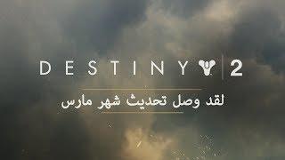 Destiny 2 – تحديث مارس [AR]