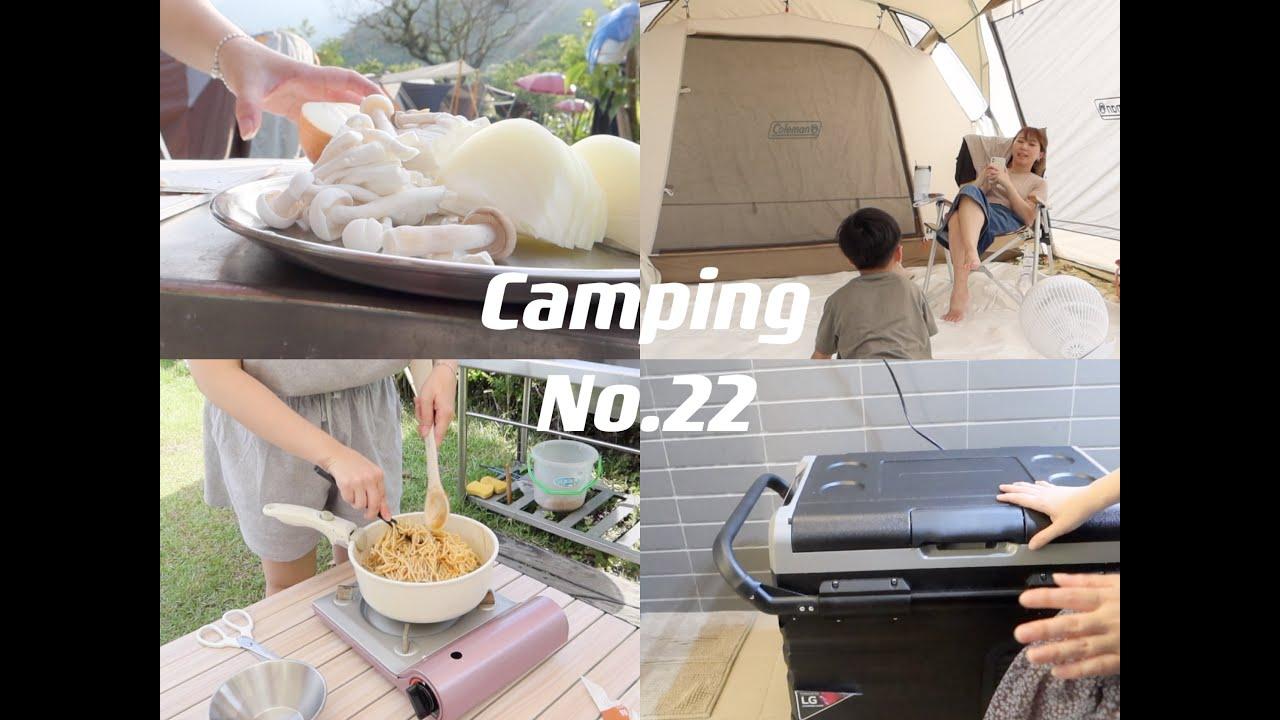 開箱露營行動冰箱\如何把裝備塞進車子裡\1家5口露營\戶外料理🏕 親子露營 NO.22