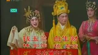 "Cantonese Opera "" Poor son in law instigate FIL!""粤剧戏曲片《穷女婿三气岳父》"