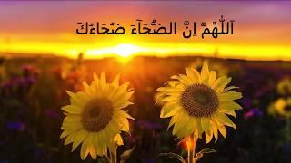 DOA DHUHA by UNIC