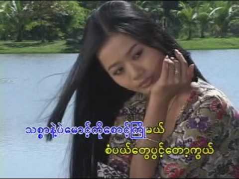 စံပယ္ပြင့္ျပီေမာင္: myanmar song   , ေဟမာေန၀င္း
