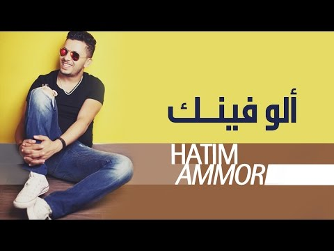 Hatim Ammor - Allo finek  ( Official Audio) | ( حاتم ع�