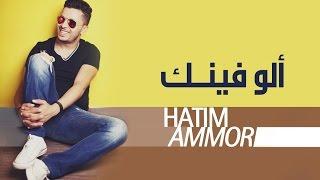 Hatim Ammor - Allo finek ( Official Audio) | ( حاتم عمور - ألو فينك (النسخة الأصلية