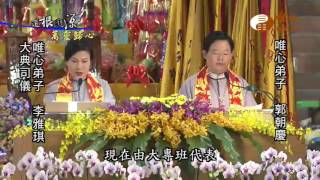 2017中華民族聯合祭祖大典精華版03| WXTV唯心電視台