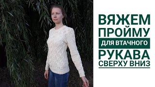 Пройма ВТАЧНОГО рукава // Вязание СВЕРХУ ВНИЗ
