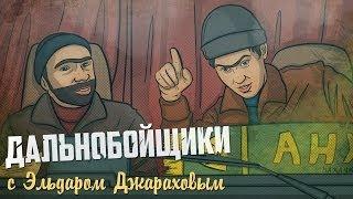 ДАЛЬНОБОЙЩИКИ (feat. Эльдар Джарахов)