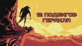Edu: Миф о Геракле: 12 подвигов Геракла