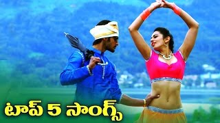 Top 5 Songs This Week - Telugu Latest Video Songs