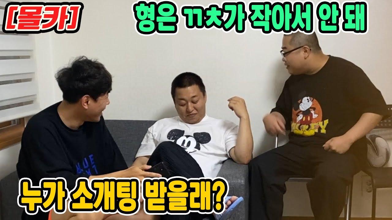 [SUB] 몰카 ) 동생들에게 몸매 좋은 이상형의 여자를 소개해준다고 했더니 ㅋㅋ (ft.성용 우상준)