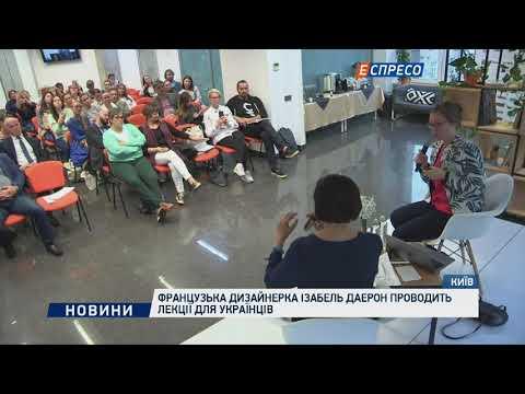Espreso.TV: Французька дизайнерка Ізабель Даерон проводить лекції для українців