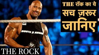 The रॉक का 20 अजीब सच | 20 amazing facts about dwayne the rock johnson