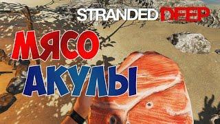 Stranded Deep - Гуляем по острову!
