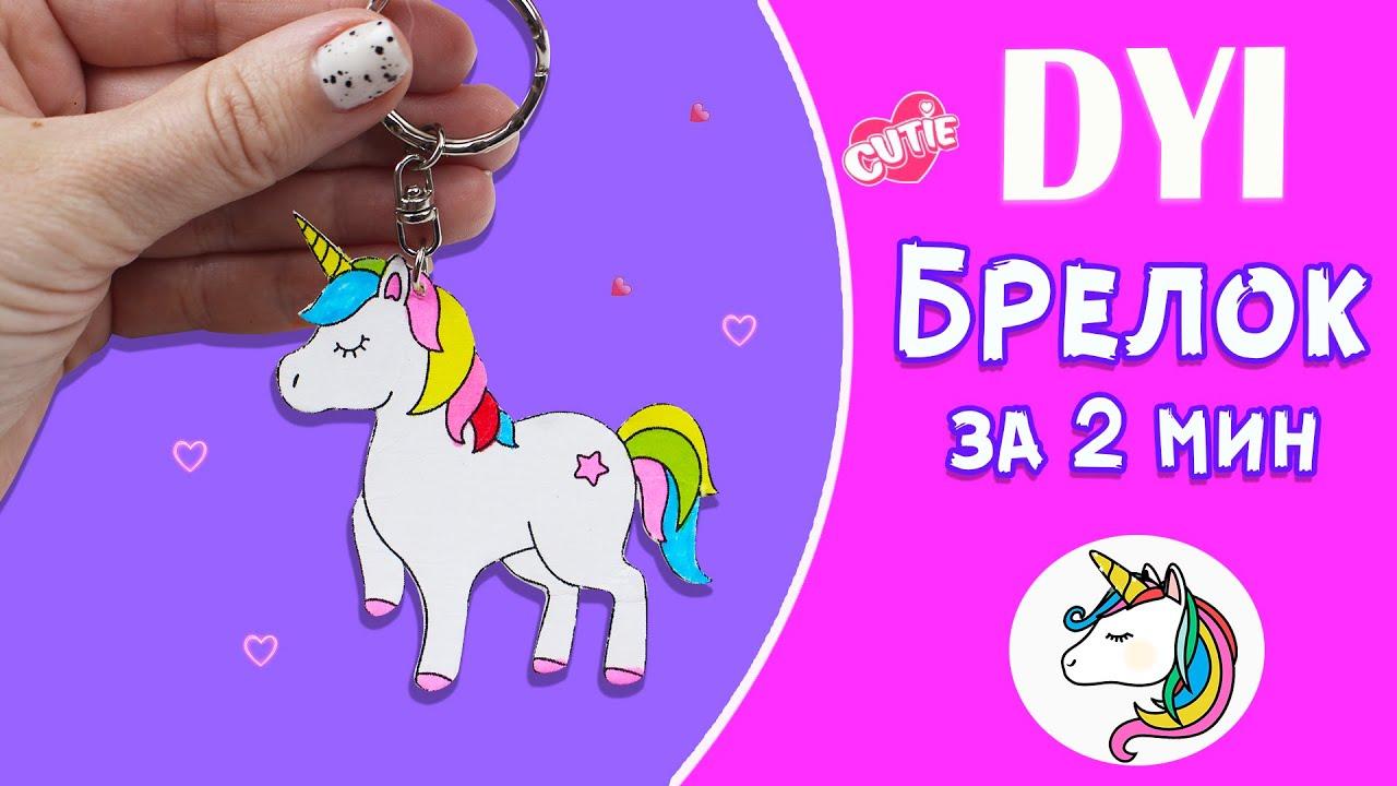 Брелок Единорожка за 2 мин /  Как сделать брелок из Бумаги своими руками / DIY Keychain #shorts