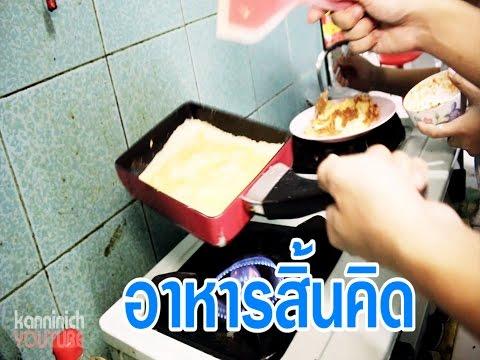 เครปไข่เจียวปลากระป๋อง by kanninich (ตอนพิเศษ)