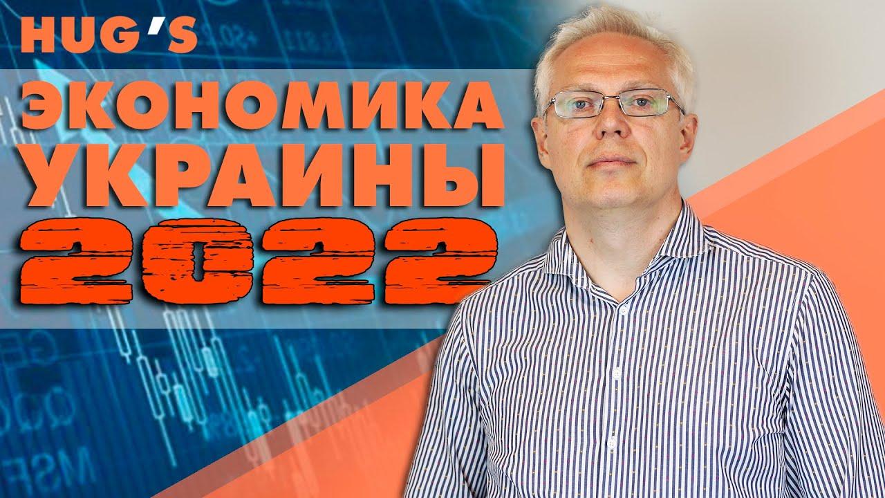 Download Прогноз по экономике Украины в 2022 году