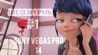 Видеоурок #1/Sony Vegas Pro 14