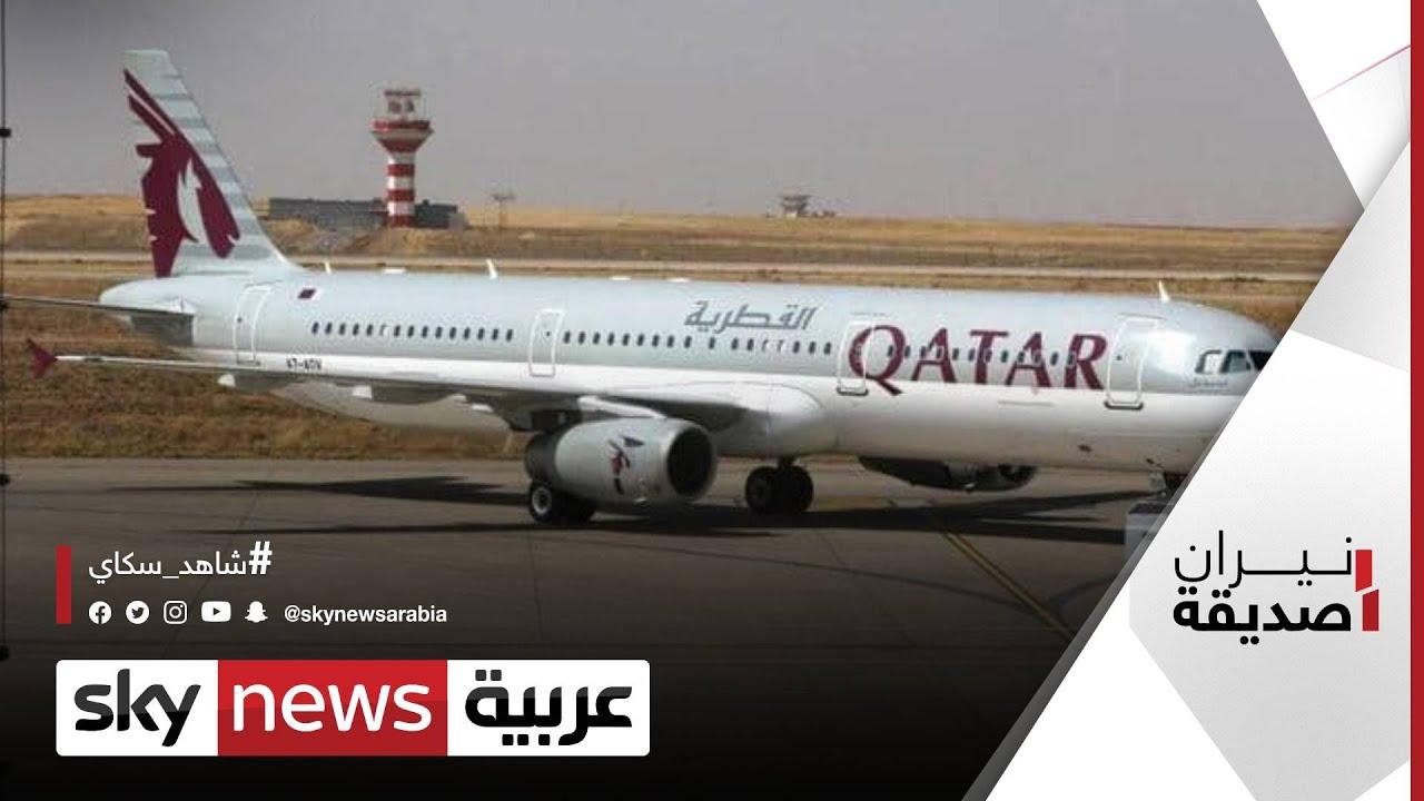 محاولات قطر التملص من فضيحة الفحص النسائي في مطار الدوحة