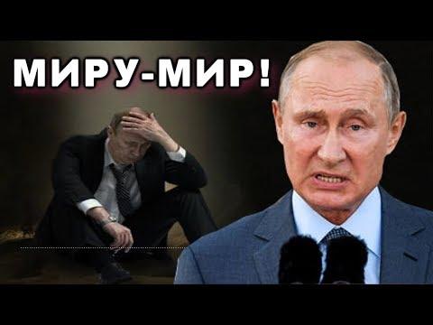 Путину утрут сопливый нос, игры с США закончились