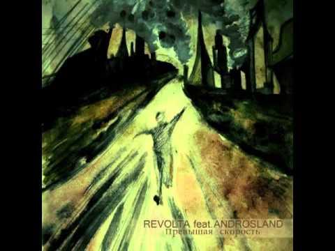 Revolta - Превышая Скорость