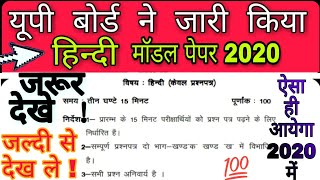 Up board exam 2020,/Up Board Modal Paper 2020,/Up board Hindi paper 2020,/Up board exam 2020 Hindi