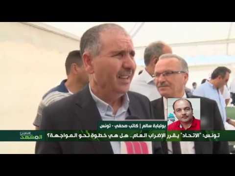 """تونس: """"الاتحاد"""" يقرر الإضراب العام.. واستقالات جماعية في حزب """"الحراك"""""""