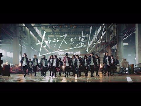 欅坂46 『ガラスを割れ!』