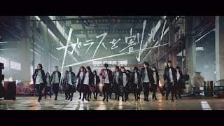 欅坂46 6th Single「ガラスを割れ!」2018.3.7Release!! 表題曲「ガラス...