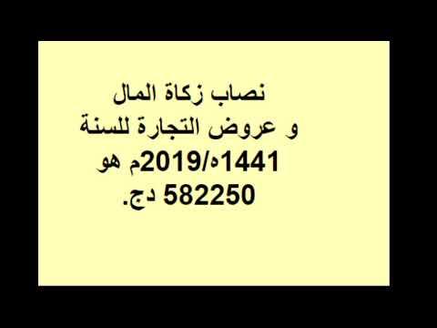 نصاب الزكاة لعام 1441 هـ 2019 2020 Youtube