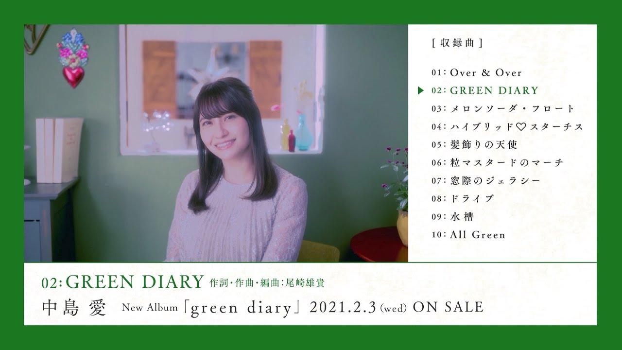 中島愛 5thアルバム「green diary」クロスフェード