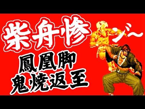 [最凶] 対草薙柴舟戰 - THE KING OF FIGHTERS '95