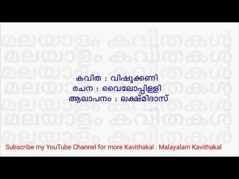 Vishukkani Kavitha with lyrics | a Vyloppilly kavitha | വിഷുക്കണി