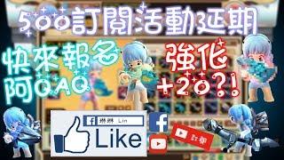 琳琳 Lin-【百變兵團】500訂閱快乃報名QAQ&+20了嗎?!!!