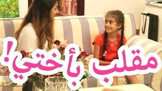 مقلب بأختي و بكيت!! :( ❤ لا يفوتكم! | I Pranked my Sister - She Cried