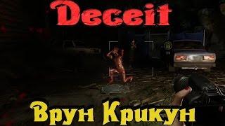 Deceit - Врун крикун