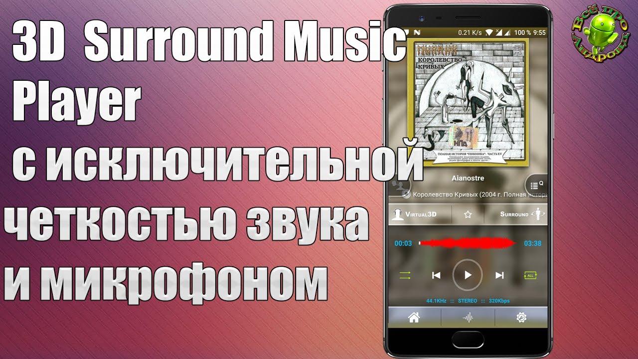 3D - Surround Music Player с исключительной четкостью звука