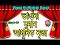 Vauna Vs Modern Dance | Assamese Comedy