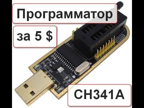 Программатор, cH 341 A : как прошить микросхему памяти без пайки - Zetsila