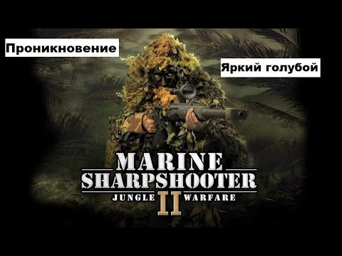 Морпех против терроризма 2 война в джунглях / Marine Sharpshooter II: Jungle Warfare -Прохождение#3