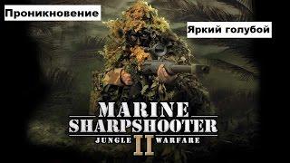 Морпех против терроризма 2 война в джунглях / Marine Sharpshooter II: Jungle Warfare -Прохождение#6