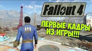 Fallout 4 - Первые кадры из игры Официальный бокс-арт