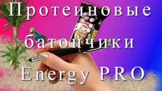 Протеиновые батончики Energy PRO