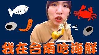 台南的海鮮很鮮之海鮮的台語很難|Amazing seafood meal at Tainan「破台語#94」