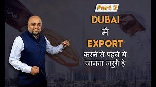 Dubai में Export करने से पहले ये जानना जरुरी हे   Dubai Part-2   iiiEM