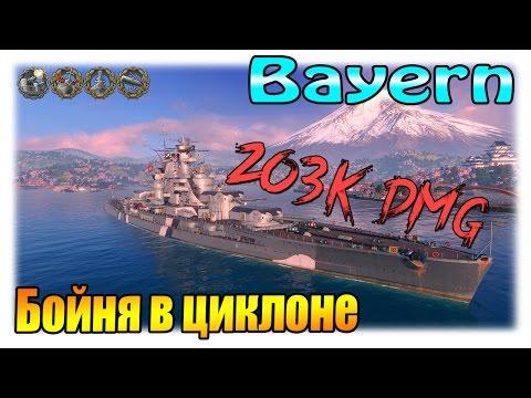Bayern немецкий линкор 6 уровня - Бойня в циклоне (203k dmg). WoWs Баерн