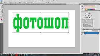 Как изменить размер текста в Фотошопе? Коротко и ясно!