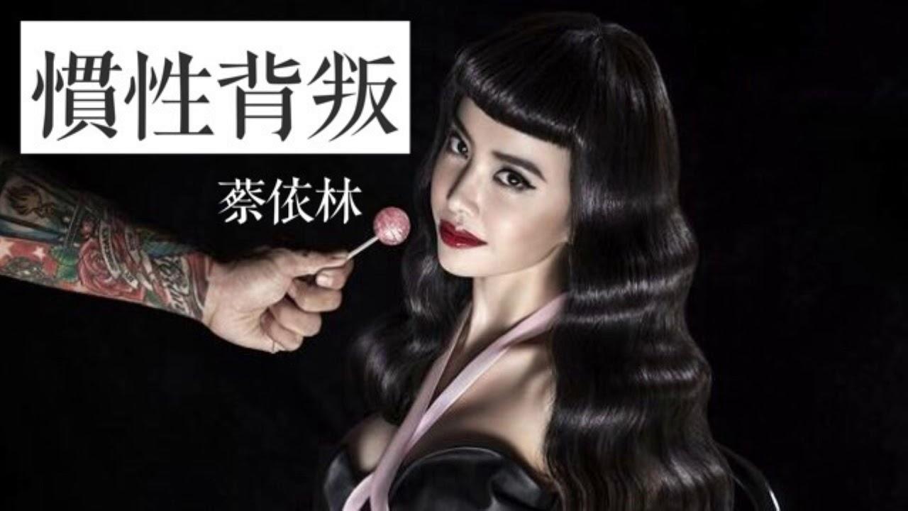 慣性背叛 (蔡依林Jolin Tsai) 伴奏 Karaoke - YouTube