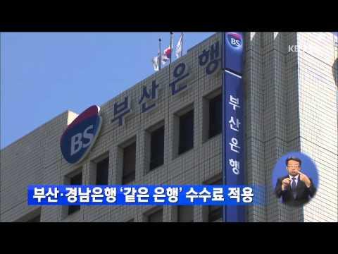 [주요 뉴스] KBS뉴스7 경남 - 부산·경남은행 `같은 은행` 수수료 적용 (2014.12.30,화)
