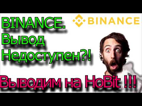 Binance не выводит?! // как вывести на карту в рублях