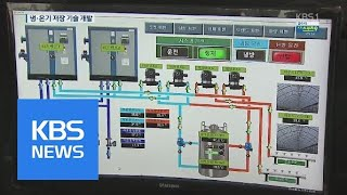 냉·온기도 저장했다 꺼내 쓴다…냉난방비 절감 | KBS…